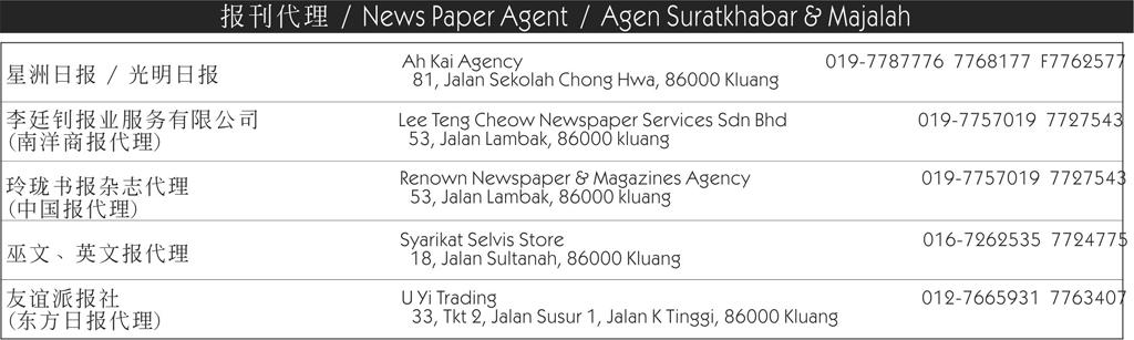 71 newspaper agent