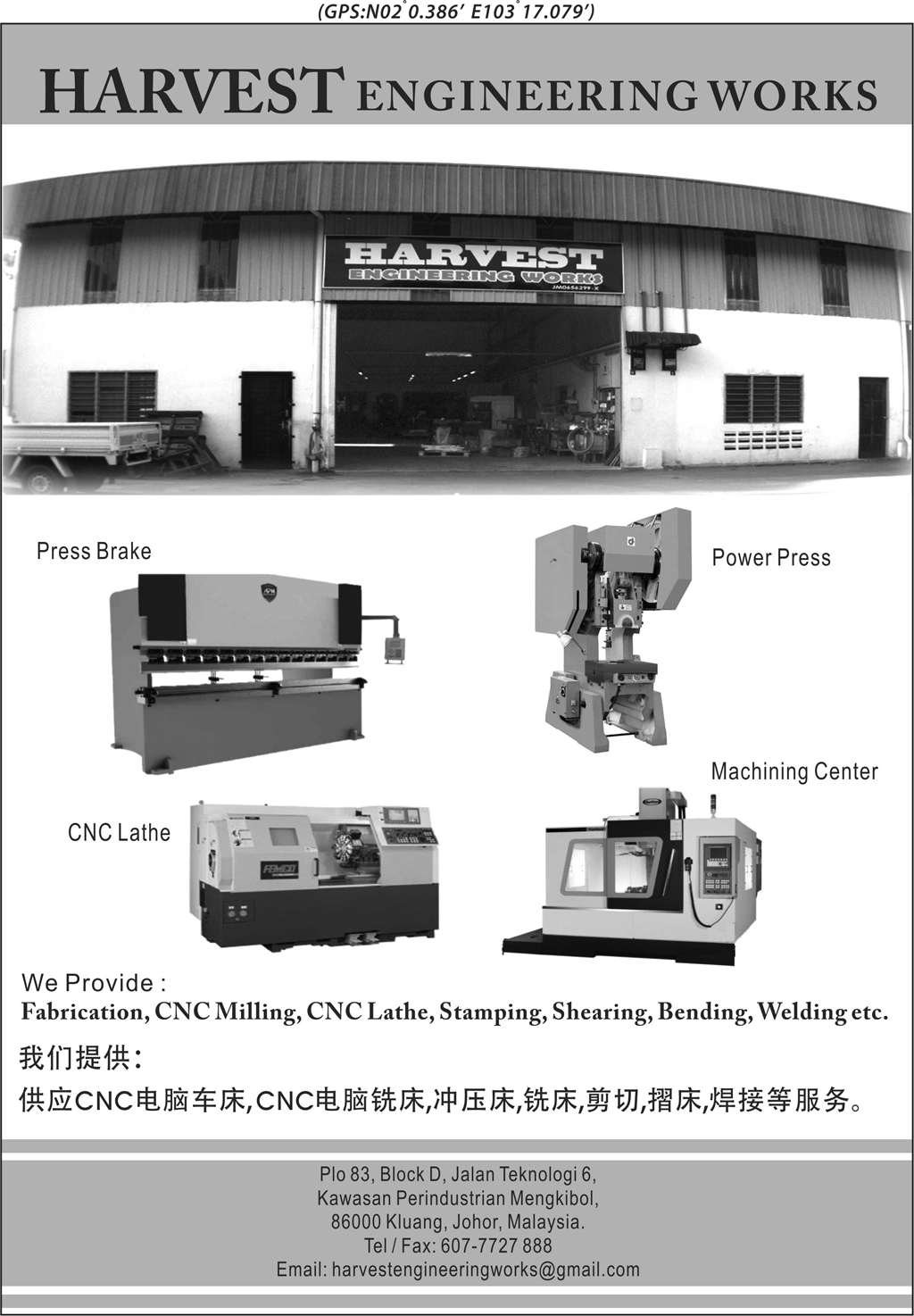 2843 Harvest Engineering