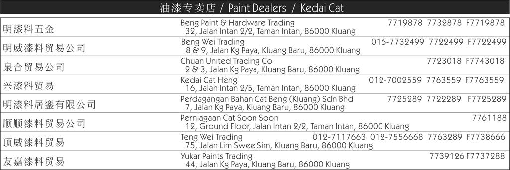 392 paint
